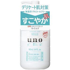 資生堂 ウーノ スキンケアタンク(マイルド)(医薬部外品) × 3 点セット