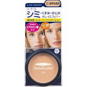 ジュジュ化粧品 ファンデュープラスR UVコンシーラーファンデーション12.自然な肌色 × 3 点セット