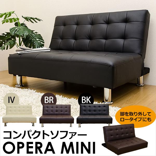 コンパクトリクライニングソファー 【OPERA MINI】 2人掛け 合成皮革 ブラウン