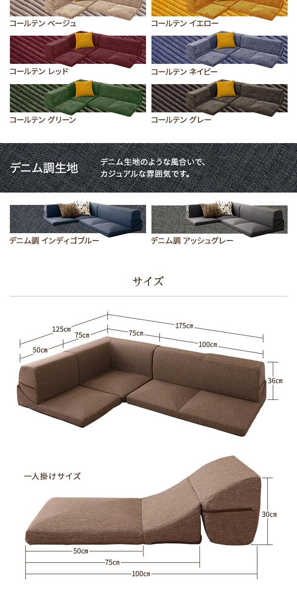 フロアソファーコーナー付3点セット本体:日本製 洗えるカバーリング【代引不可】