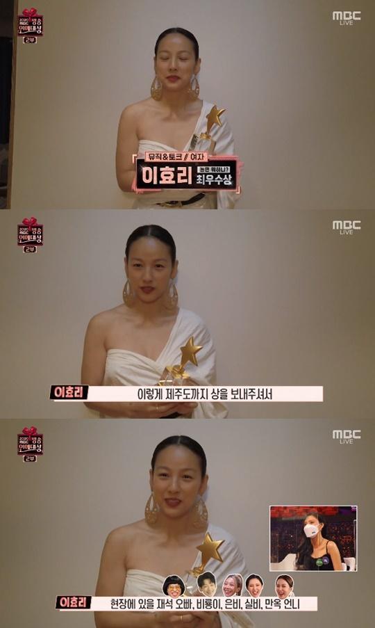 "[MBC 방송연예대상] 이효리 '이불 드레스' ""대상에 영광"""