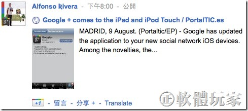 (3) Google  Manager Translate after
