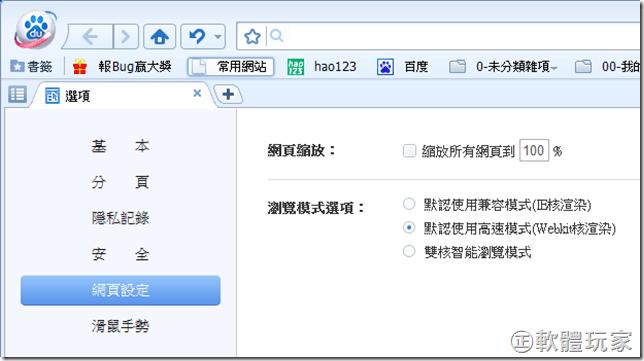 webpage-setting