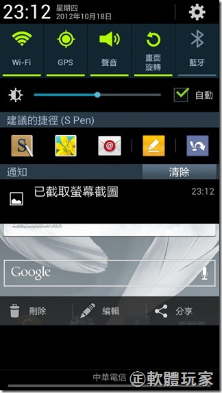 Screenshot_2012-10-18-23-12-08