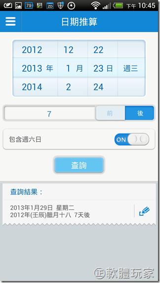 2013-01-22 22.45.23