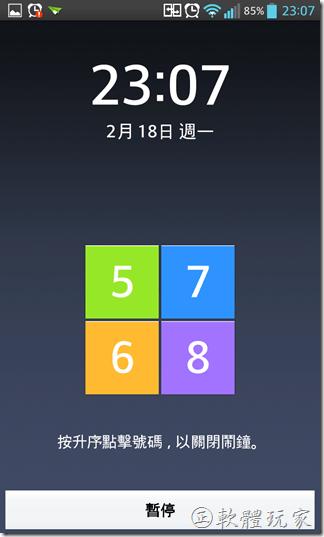 Screenshot_2013-02-18-23-07-08