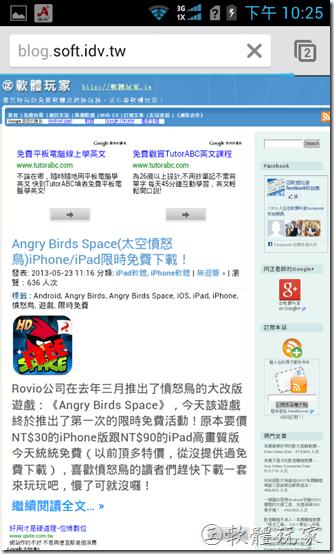 Screenshot_2013-05-25-22-25-22