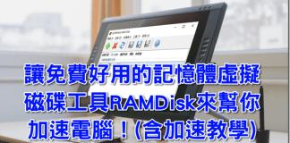 [新手教室]讓免費好用的記憶體虛擬磁碟工具RAMDisk來幫你加速電腦!(含加速教學)