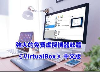 快來下載虛擬機器軟體《VirtualBox》最新6.0.14中文版吧!