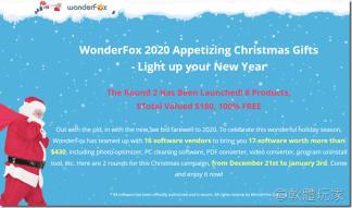 豌豆狐2021年新年限時免費活動來囉!多套軟體免費大放送!