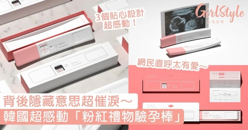 韓國創意「禮物驗孕棒」3大感動設計惹熱議 背後隱藏意思超催淚   GirlStyle 女生日常