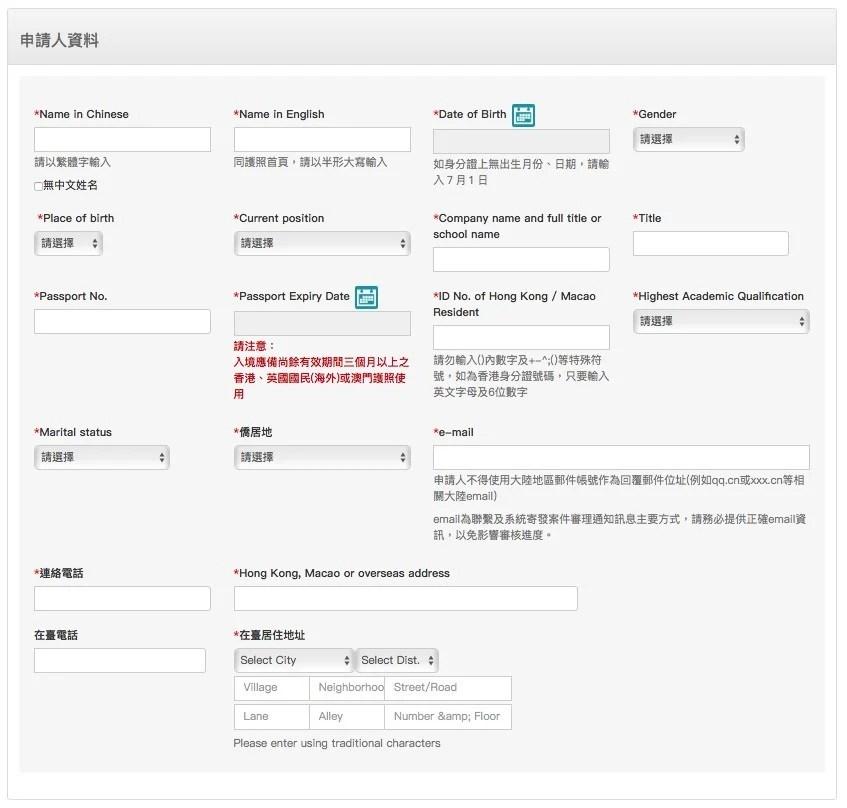 【入臺證申請2020】香港居民申請懶人包 臺灣落地簽證, University of Hong Kong