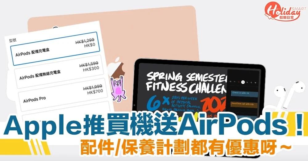 Apple學生教育優惠2020!買 iPad / Macbook pro / air 送 AirPods   HolidaySmart 假期日常