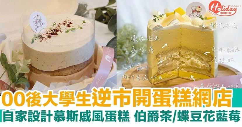 【IG蛋糕網店】生日蛋糕/散水餅推介 慕斯戚風蛋糕!伯爵茶/蝶豆花藍莓 | HolidaySmart 假期日常