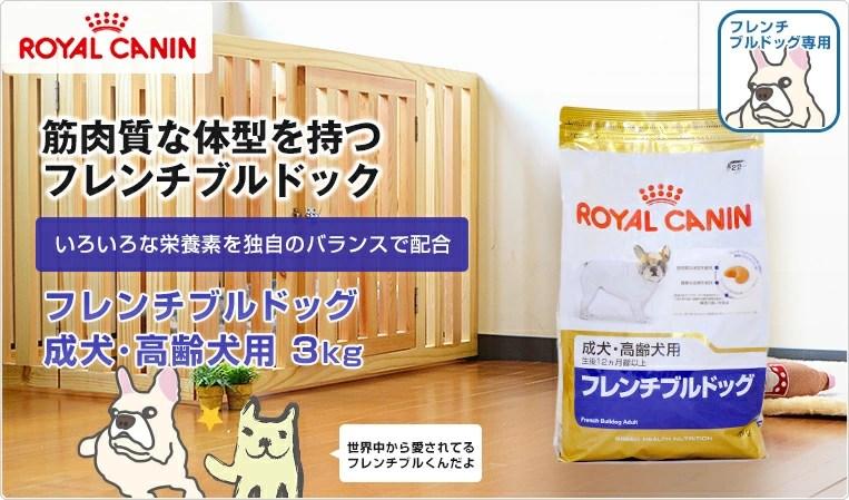 【ロイヤルカナン 高齢犬用】フレンチブルドッグ専用☆ 成犬・高齢犬用 生後12ヵ月齢以上 3kg【あす楽】