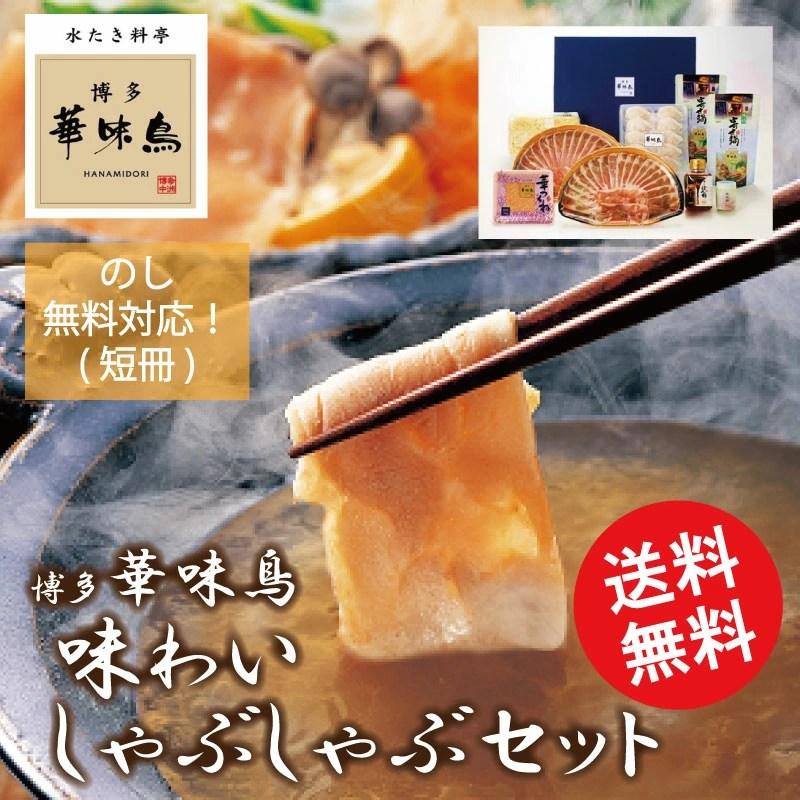 【楽天市場】【送料無料】博多華味鳥 味わいしゃぶしゃぶ ...
