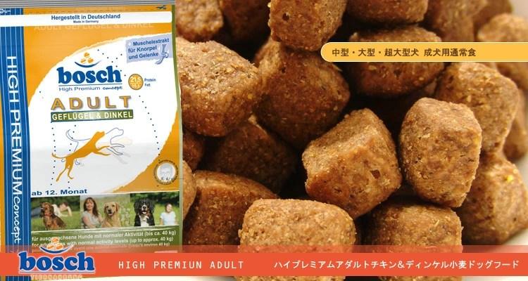 ボッシュ 成犬用! ハイプレミアムアダルトチキン&ディンケル小麦ドッグフード(3.0kg) 100%自然素材・無添加【正規品】【送料無料】