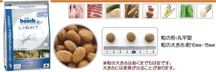 ボッシュ 成犬用★ ハイプレミアムライトドッグフード(1.0kg)ダイエット・脂肪分やカロリーを抑えたい【正規品】【あす楽対応】