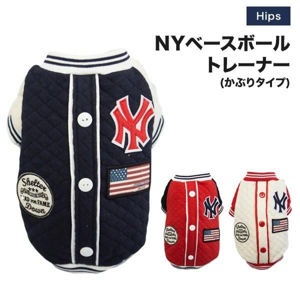 【☆数量限定品☆】 ドッグウェア☆ NYベースボールトレーナー(かぶりタイプ) 激安!大人気!