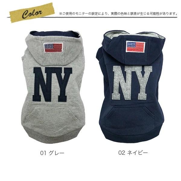 【NY】パーカ ダックス・チワワ・トイプードル 犬服 ドッグウェア 価格1,480円 (税込)