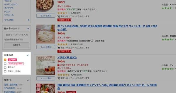 ポイント消費検索