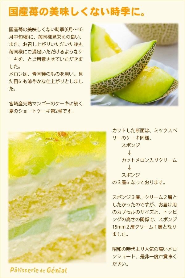 京都寺町二条ジェニアル謹製■メロンのショートケーキ(メロンショート)