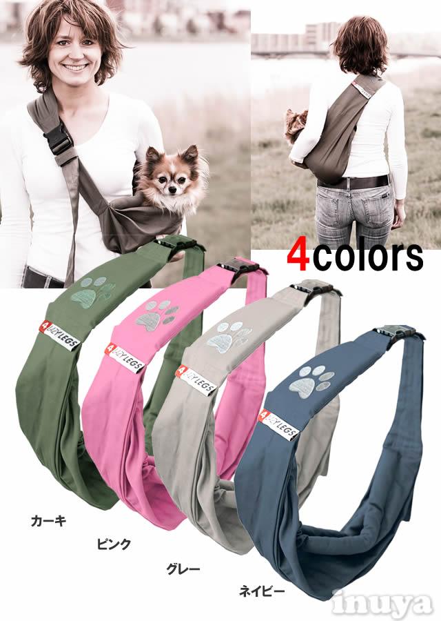 カジュアルで実用性の高いペットスリング バッグ 4 Lazy Legs 価格5,537円 (税込 5,980 円) 送料無料