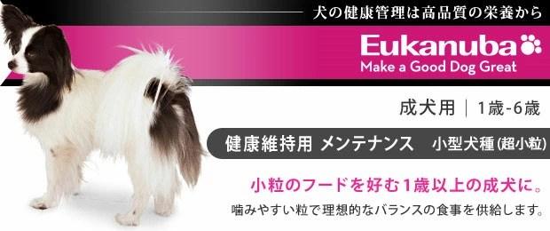 【ユーカヌバ 健康維持用】超小粒のドライフードを好む1歳以上の成犬用ドッグフード【送料無料】