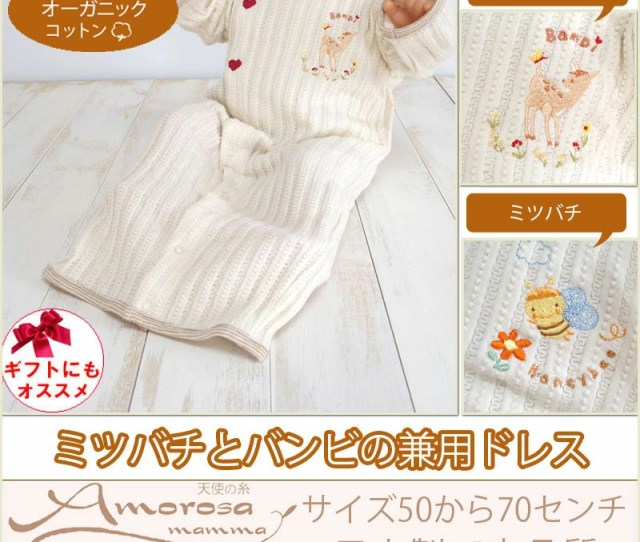 Lacy Knit Cotton With A Bambis Unisex Dress Amorosa Mamma Amorosummenma Made In Japan