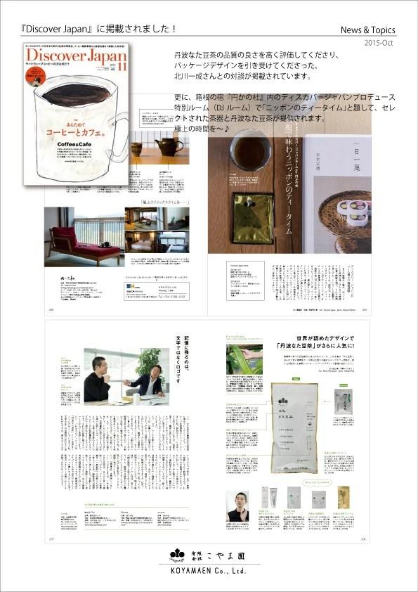 丹波なた豆茶の品質の良さを高く評価してくださり、パッケージデザインを引き受けてくださった、北川一成さんとの対談が掲載されています。更に、箱根の宿『円かの杜』内のディスカバージャパンプロデュース  特別ルーム(DJルーム)で「ニッポンのティータイム」と題して、セレクトされた茶器と丹波なた豆茶が提供されます。極上の時間を~♪