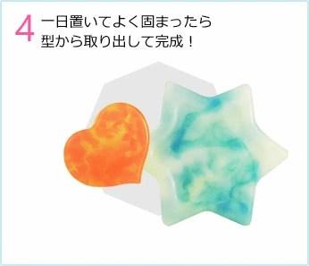手作り石けんレシピ4