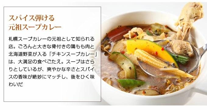 「札幌スープカレー 無料画像」の画像検索結果