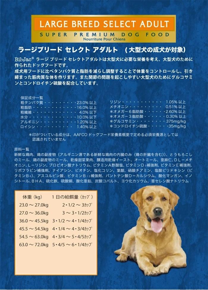 大型犬・成犬用 ラージブリードセレクトアダルト