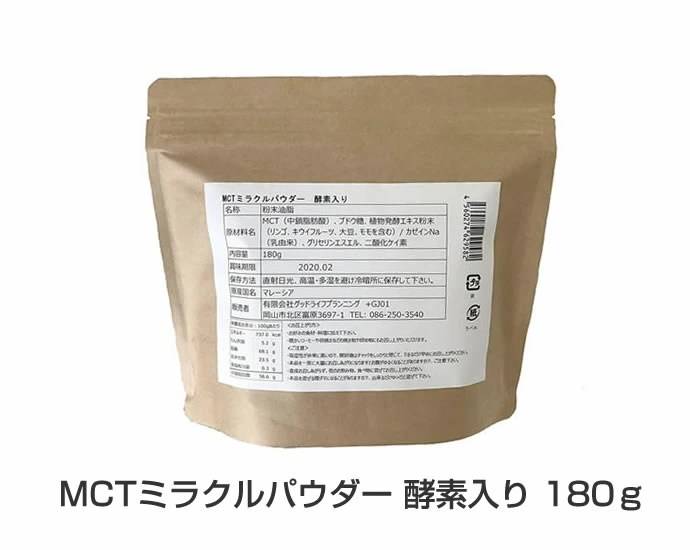 MCTミラクルパウダー 酵素入り 180g