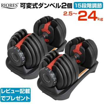 RIORES【リオレス】可変式ダンベル24kg×2個セット