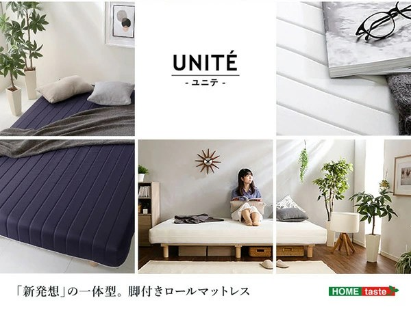 脚付きボンネルコイルスプリングマットレス【Unite Raide】ユニテ・ライド