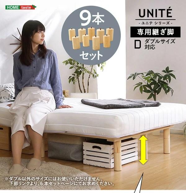 脚付きロールマットレス【Uniteシリーズ】専用継ぎ脚9本セット(Dサイズ専用)