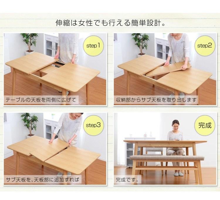 ダイニング4点セット【-Elisif-エリシフ】(伸縮テーブル幅120-150・ベンチ&チェア)