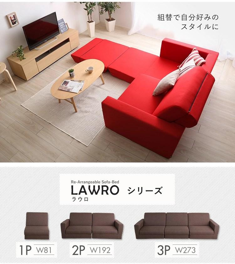 組換え自由ソファーベッドポケットコイル2人掛け【Lawro】ラウロ