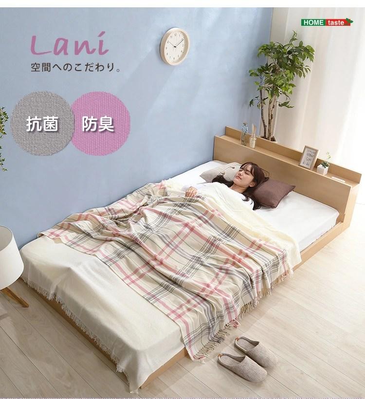 デザインフロアベッド(フレームのみ)【Lani】ラニ