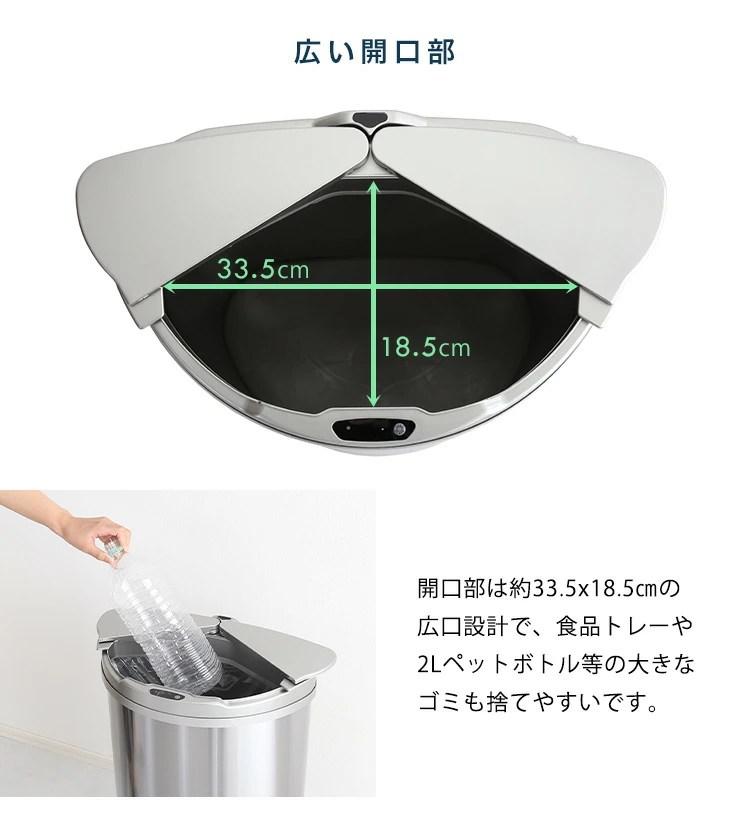 横開きステンレス自動開閉ゴミ箱【arco-アルコ-】