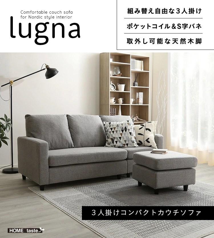 北欧インテリア3人掛けカウチソファ【lugna-ルグナ-】