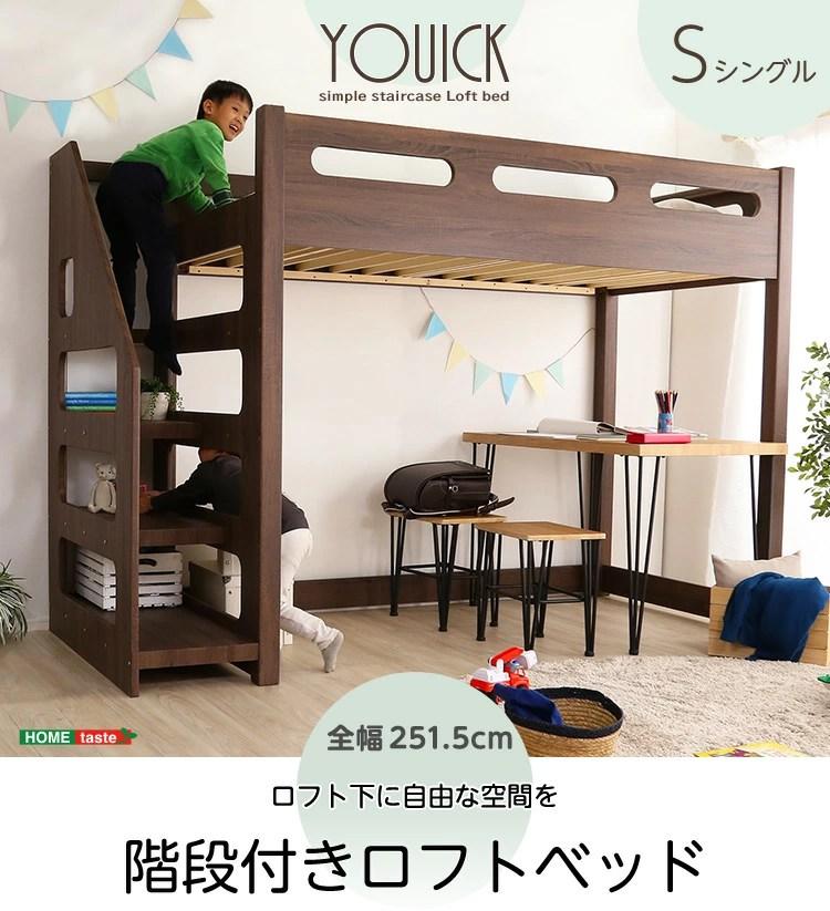 階段付ロフトベッド【YOUICK-ユーイック-】