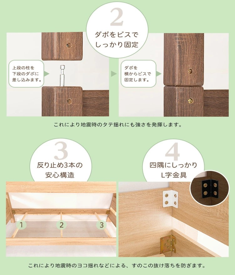 木目調3Dシート2段ベッド宮付き【COCCO-コッコ-】
