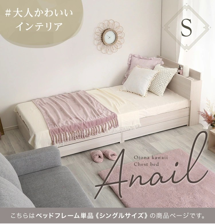 棚コンセント付チェストベッド【anail】アネール