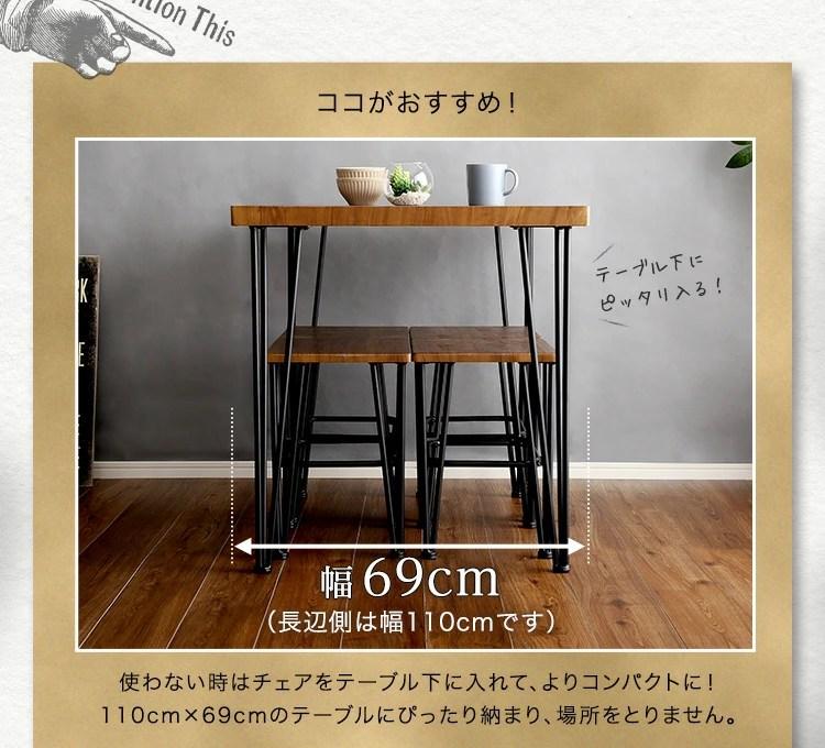 ヴィンテージダイニング5点セット【Umbure Cinq-ウンビュレサンク-】
