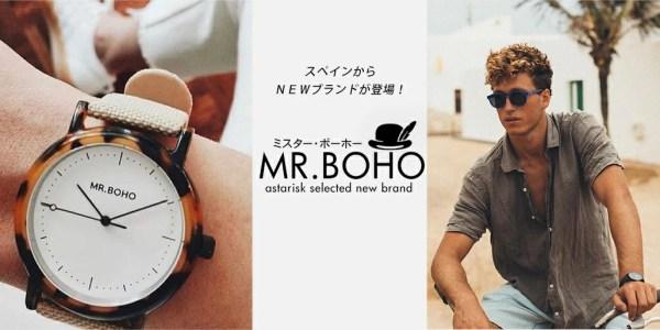 大学生 腕時計 ミスターボーホー
