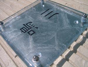 金沢エコガラス表札G16CRT