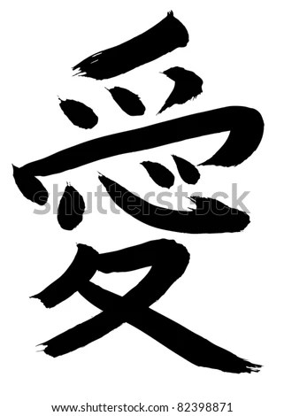 Download Love Chinese Character Calligraphy Stock Vector ...