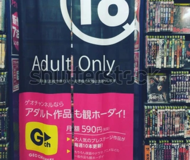 The Interior Of An Adult Dvd Store In Asakusa Tokyo Photo Taken In February